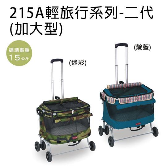 《沛德奧Petstro》輕旅行系列 215A(加大型)-二代/ 平拉式箱車箱車 / 寵物推車