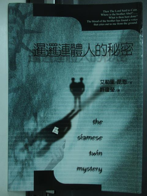 【書寶二手書T1/一般小說_HDK】暹邏連體人的祕密_許瓊瑩, 艾勒里.昆恩