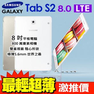 Samsung Galaxy Tab S2 8.0 T719C 攜碼台灣之星4G上網吃到飽月繳$999 平板1元 超優惠