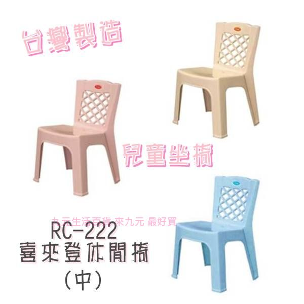 【九元生活百貨】聯府 RC-222 喜來登休閒椅-中 塑膠椅 兒童椅RC222