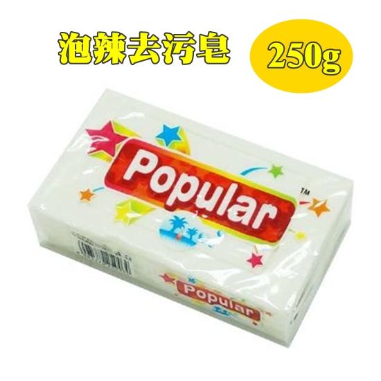 【九元生活百貨】Popular 泡辣去污皂-白/250g 洗衣皂 香皂