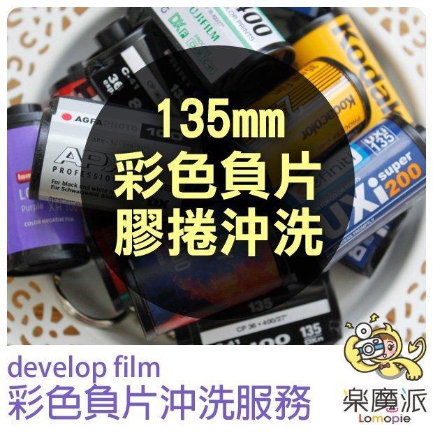 『樂魔派』客製化 135mm 彩色負片 膠捲 線上 沖洗 沖印 服務 另售 膠捲殼鑰匙圈