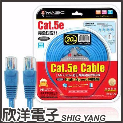 ※ 欣洋電子 ※ Magic 鴻象 Cat.5e Hight-Speed 純銅網路線 (CUPT5-20) 20M/20米/20公尺