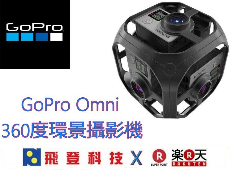 【六面全景拍攝】GOPRO OMNI 360度全景攝影組 HERO4 BLACK 6台套裝 空拍 極限運動 全景攝影
