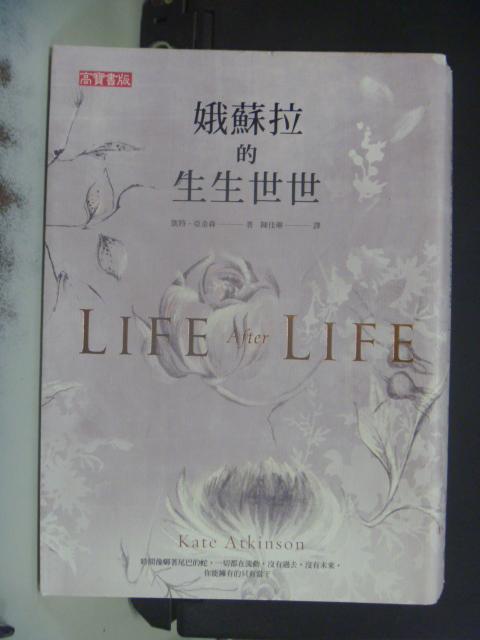 【書寶二手書T6/翻譯小說_NAS】娥蘇拉的生生世世_凱特‧亞金森