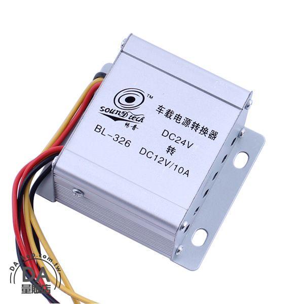 《DA量販店》車用精品 車載 電源 轉換器 變壓器降壓器 直流 24V 轉 12V 10A (79-1331)