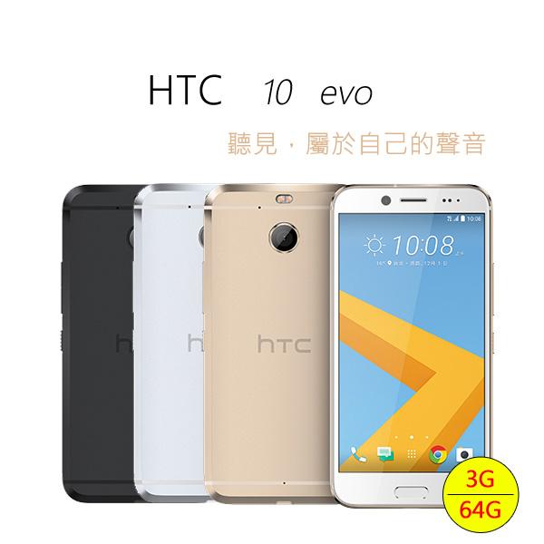 HTC 10 evo (3G/64G) 防水八核心手機~送玻璃保護貼+清水套