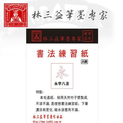 林三益筆墨專家 Art-3623 空白毛邊紙 (50張入) / 包