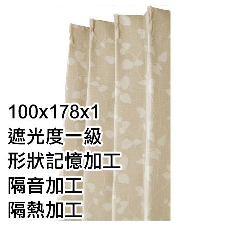 隔熱隔音窗簾 FACILE BE 100X178X1