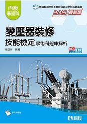 丙級變壓器裝修技能檢定學術科題庫解析(2015最新版)(附學科測驗卷)