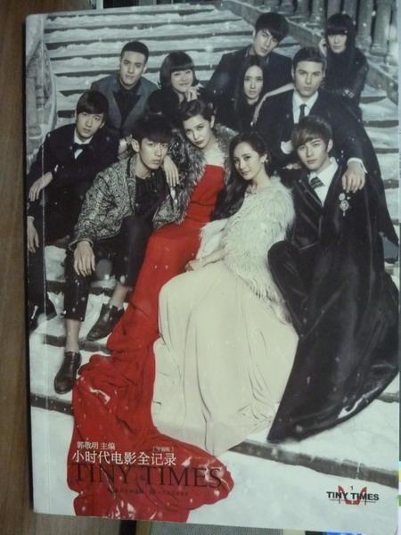 【書寶二手書T9/寫真集_PED】小時代電影全記錄_郭敬明