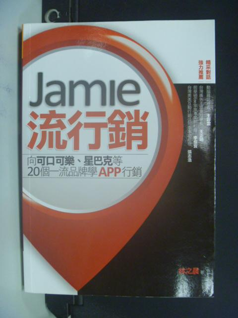 【書寶二手書T5/行銷_LBO】Jamie流行銷_林之晨
