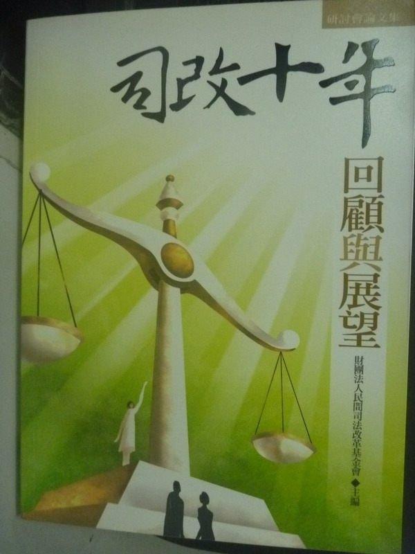 【書寶二手書T2/大學法學_QJG】司改十年回顧與展望_財團法人民間司法改革基金會