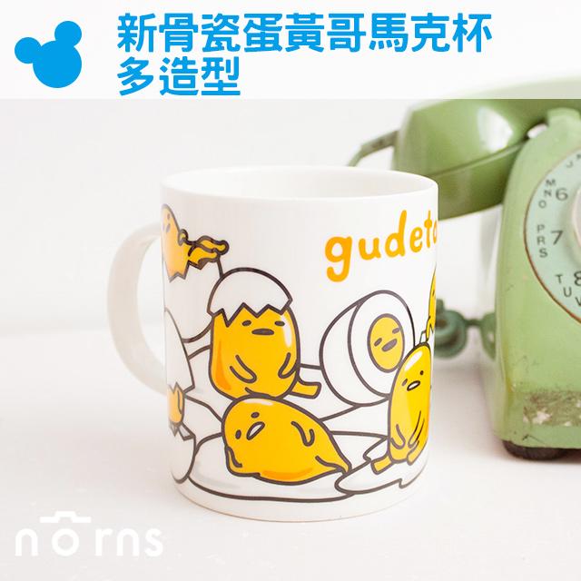 NORNS【新骨瓷蛋黃哥馬克杯 多造型】正版三麗鷗 餐具 杯子 微波爐可用 卡通 禮物