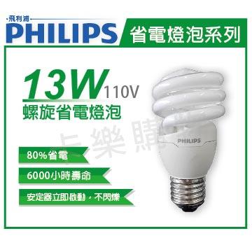 PHILIPS飛利浦 13W 110V 865 白光 螺旋省電燈泡 _ PH160025