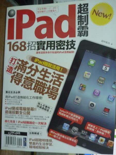 【書寶二手書T1/電腦_PNJ】iPad超制霸new!168招實用密技_田中拓也
