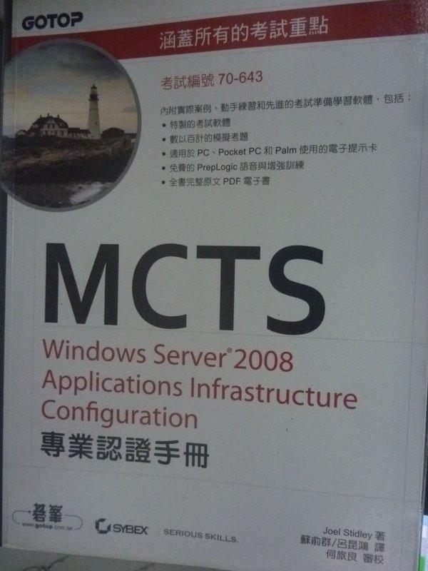 【書寶二手書T3/電腦_ZHH】MCTS 70-643 Windows Server 2008專業認證手冊_附光碟