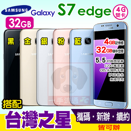SAMSUNG GALAXY S7 edge 32GB 搭配台灣之星4G上網吃到飽月繳$1399 手機1元 超優惠