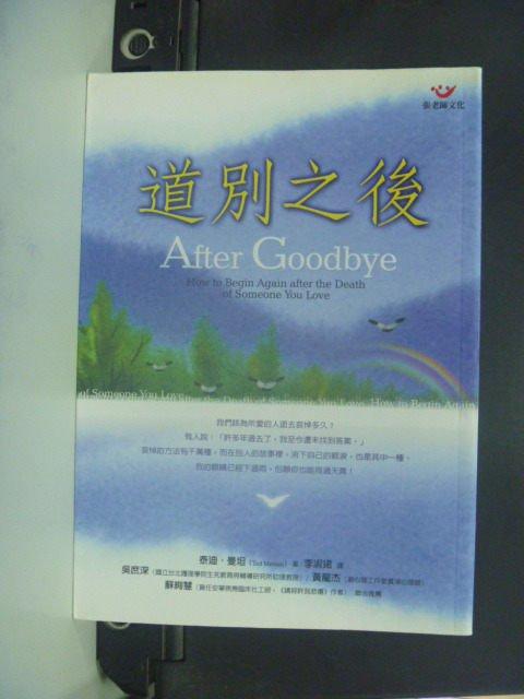 【書寶二手書T2/文學_HDQ】道別之後 After Goodbye_李淑珺, 泰迪.曼