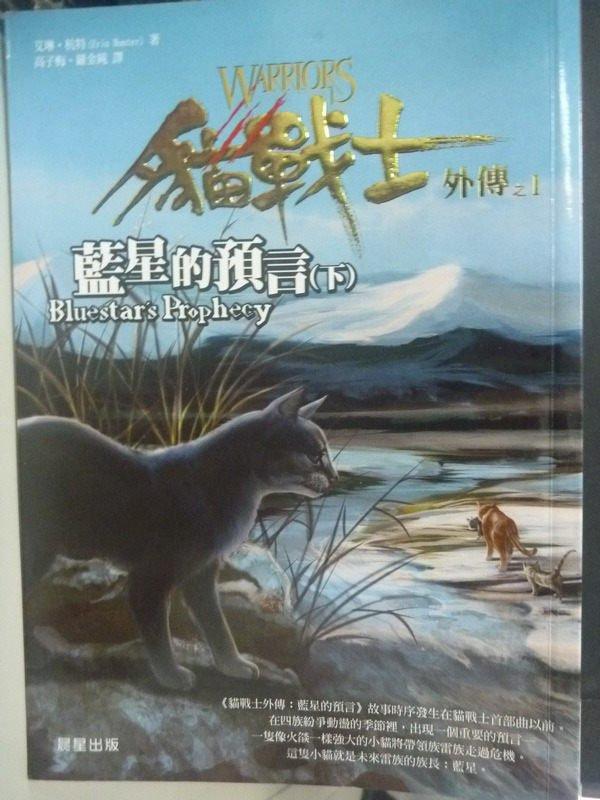 【書寶二手書T4/一般小說_LKG】貓戰士外傳之一-藍星的預言(上)_高子梅, 艾琳.杭特