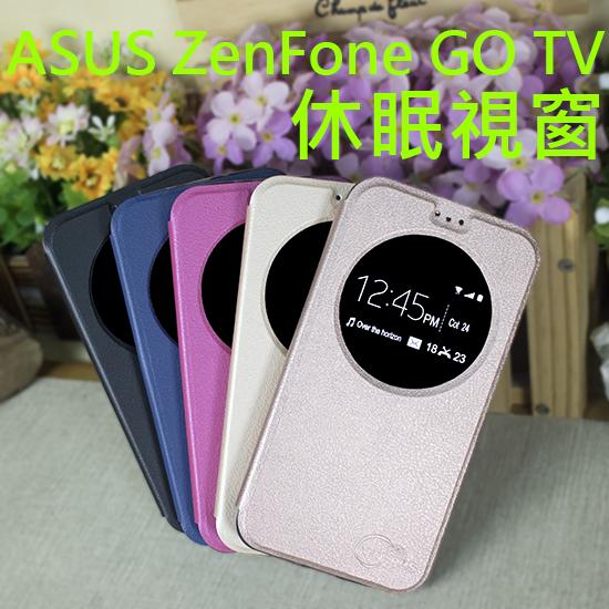 【休眠視窗】華碩 ASUS ZenFone Go TV ZB551KL 休眠視窗皮套/書本式翻頁/保護套/支架斜立展示/軟套/X013DB