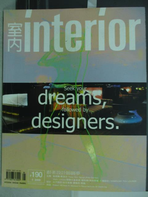 【書寶二手書T1/設計_YIP】室內interior_190期_跟著設計師圓夢等