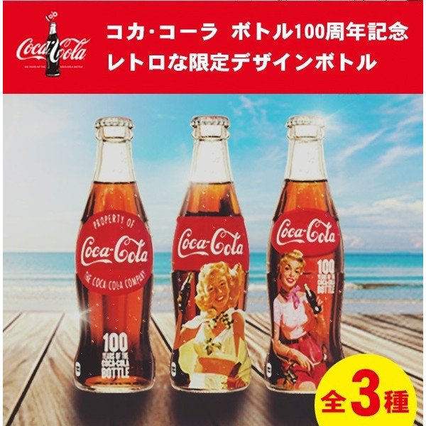 有樂町進口食品  日本 100週年紀念版 玻璃瓶日本可口可樂珍藏復刻版 250ml 1瓶 隨機出