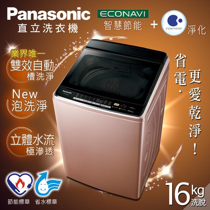 【Panasonic國際牌】16kg節能淨化雙科技。超變頻直立式洗衣機/玫瑰金(NA-V178DB-PN)