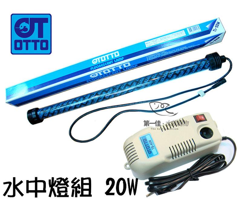 [第一佳水族寵物] 台灣奧圖OTTO 水中燈組合 [20W]