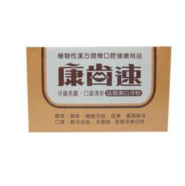 【康齒速】琺瑯潔白牙粉48g/盒