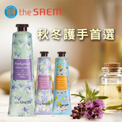韓國the SAEM Perfumed護手霜-鳶尾花-30ml Perfumed Hand Cream - Iris 【辰湘國際】