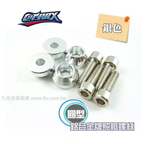 【九元生活百貨】Cotrax 4入輕量化鋁合金牌照框螺絲/圓型(銀) 車牌螺絲 汽車 機車 牌照螺絲