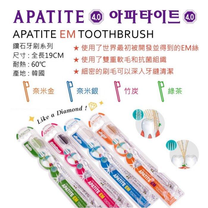 【彤彤小舖】韓國 APATITE鑽石系列牙刷 (奈米金/奈米銀/綠茶/竹炭)