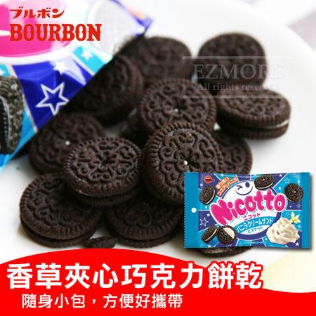 日本 BOURBON 北日本 微笑香草夾心巧克力餅乾 65g 夾心巧克力餅乾 巧克力餅乾【N101705】