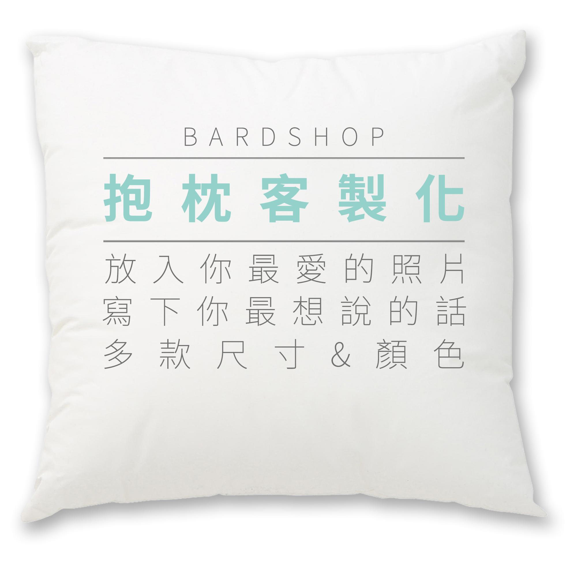 【客製圖案】Bardshop客製手工絨毛布抱枕-質感客製 DIY不再困難 工廠直營/無框畫/客製化/質感家具
