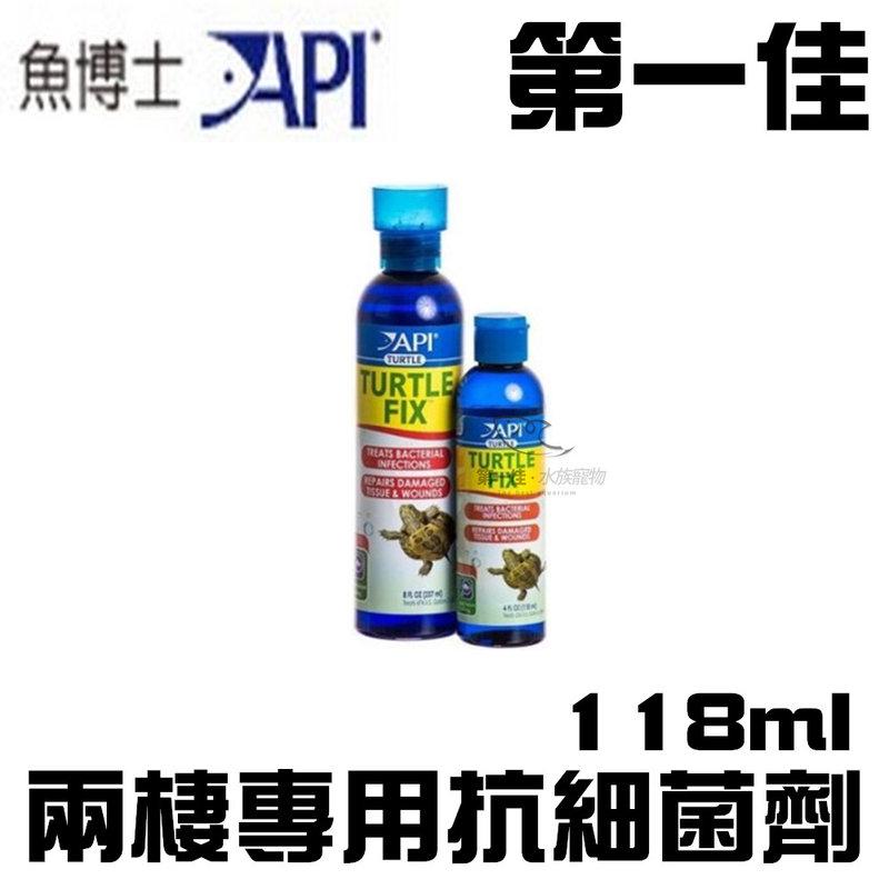 [第一佳水族寵物] 美國API魚博士 兩棲專用抗細菌劑 烏龜 蠑螈 青蛙 適用 118ml D442C