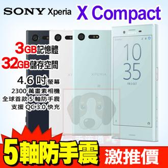 SONY XPERIA X COMPACT 攜碼台灣之星4G上網吃到飽月繳$999 手機1元 超優惠