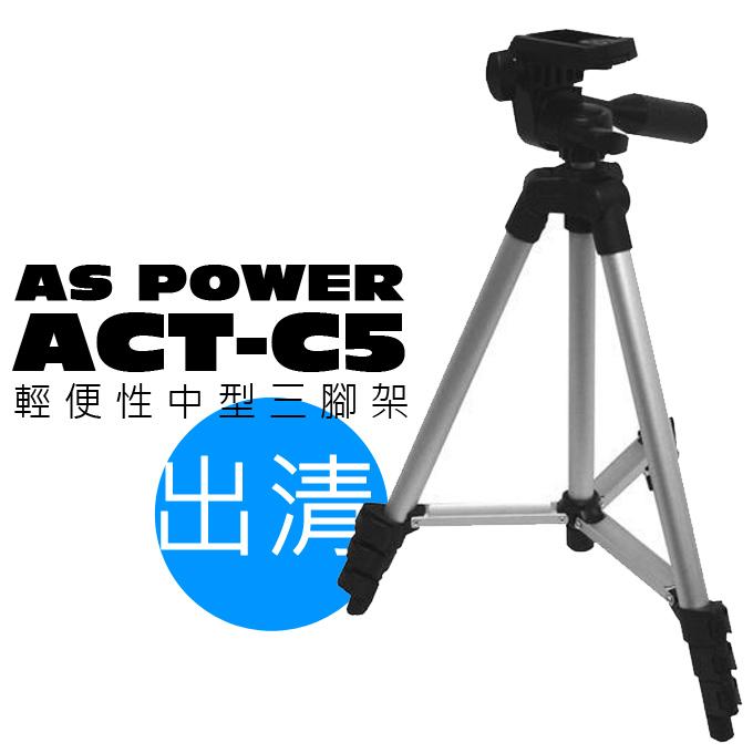 出清下殺★輕便三腳架★ AS POWER ACT-C5 輕便性中型三腳架 微單眼 類單眼 數位相機 0利率 免運