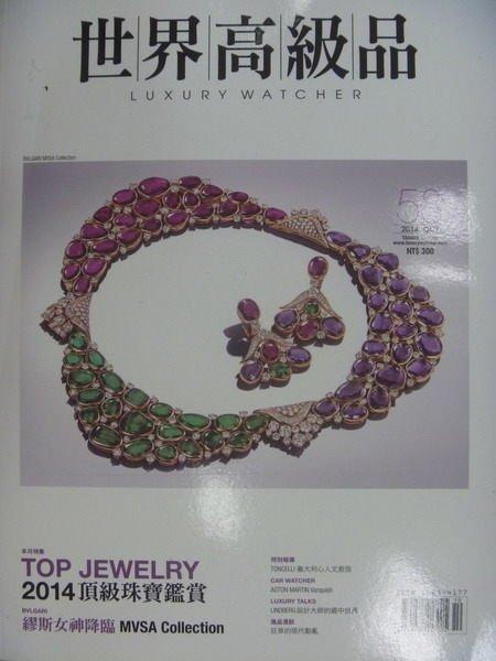 【書寶二手書T2/收藏_YDJ】世界高級品_58期_2014頂級珠寶鑑賞等