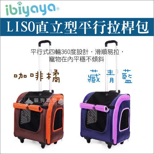 +貓狗樂園+ ibiyaya【LISO直立式平行拉桿包。FC1405。兩款樣式】2400元