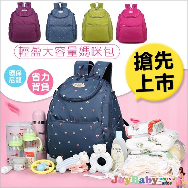 媽媽包/後背包/爸爸包電腦包 YABIN台灣總代理 全新多功能輕巧防潑水大容量多夾層待產包 【JoyBaby】
