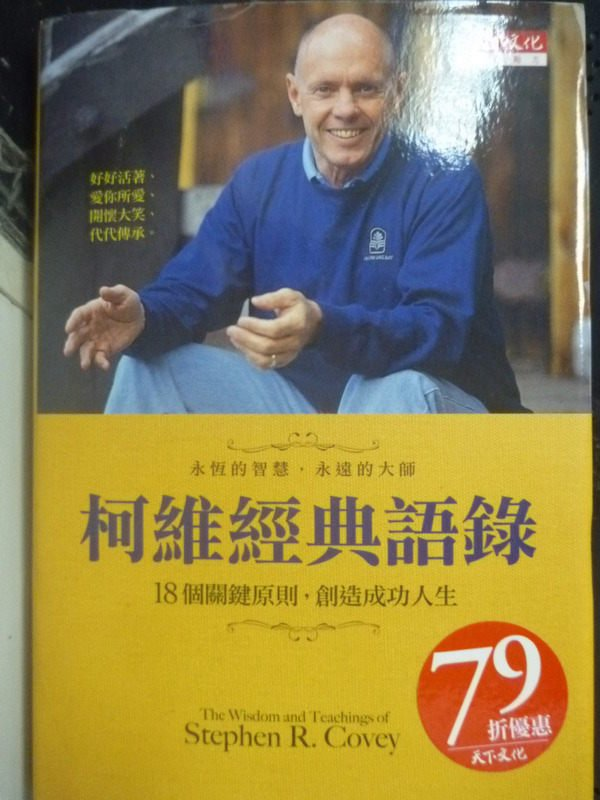 【書寶二手書T3/勵志_INM】柯維經典語錄:18個關鍵原則,創造成功人生_史蒂夫.柯維