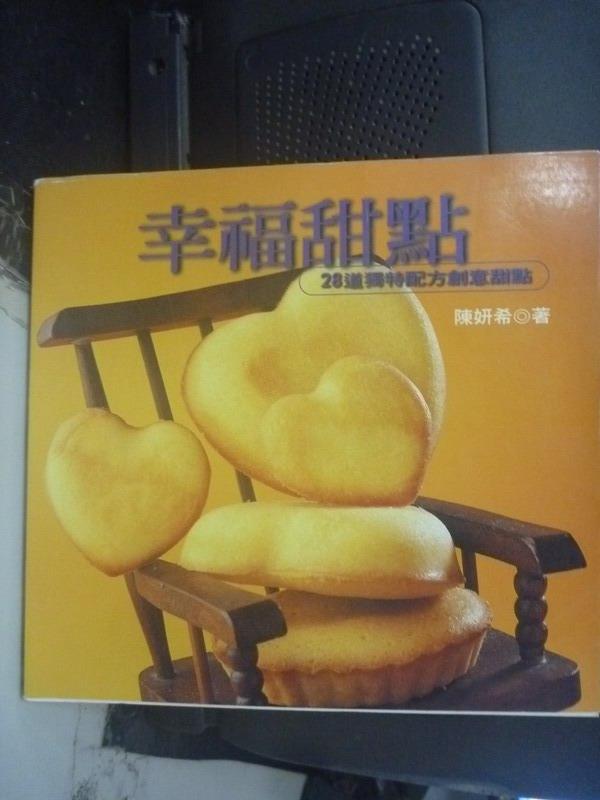 【書寶二手書T8/餐飲_IFD】幸福甜點-28道獨特配方創意甜點_陳妍希