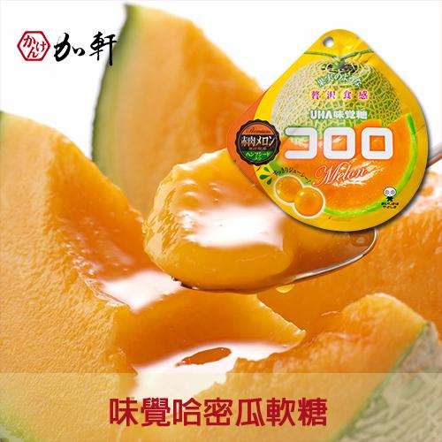 《加軒》日本 UHA味覺コロロ KORORO哈密瓜軟糖
