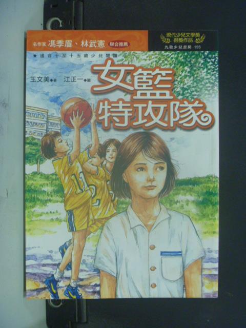 【書寶二手書T1/一般小說_JJC】女籃特攻隊_王文美