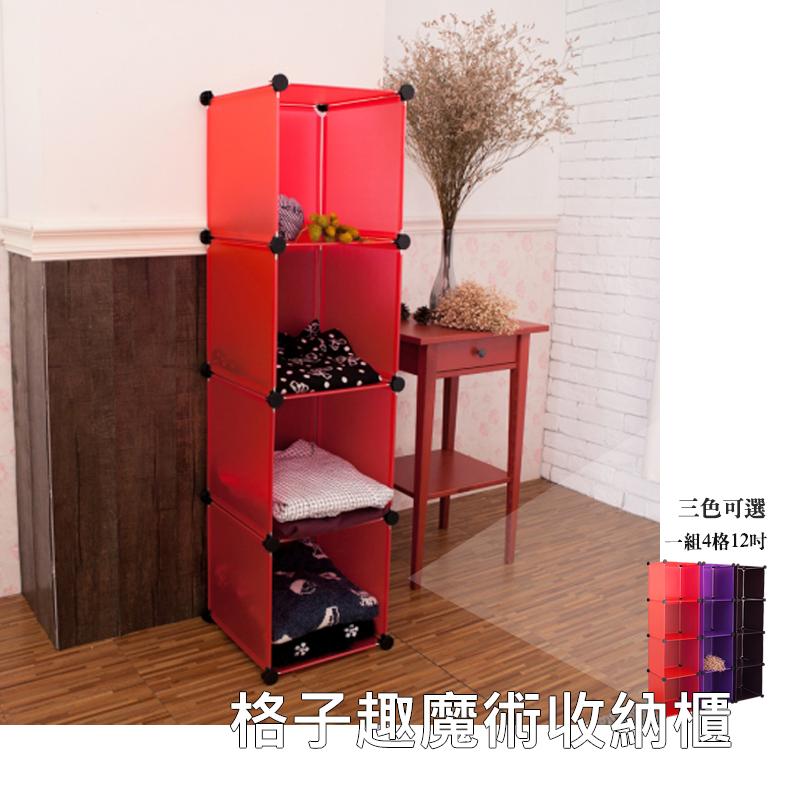 【 dayneeds 】【免運費】 格子趣魔術收納櫃_亮紅色(4格12吋)/置物櫃/組合櫃/書櫃/鞋櫃/展示櫃