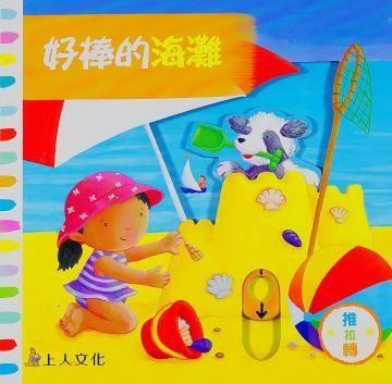 英國 Campbell 操作書 - Busy系列中文版✦上人文化 / 動手拉拉書✦好棒的海灘