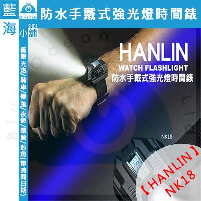 ★HANLIN-NK18★防水手戴式強光燈時間錶(獨家設計)衝擊光炮/騎車/慢跑/夜遊