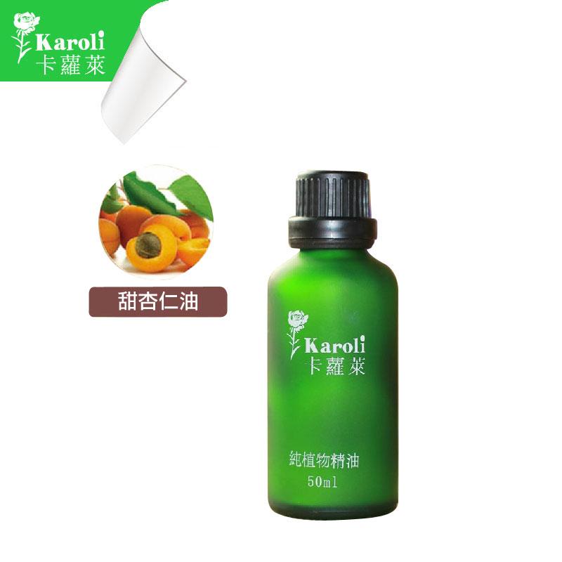 【karoli】甜杏仁油 Prunus amygdalus 50ml 基底油