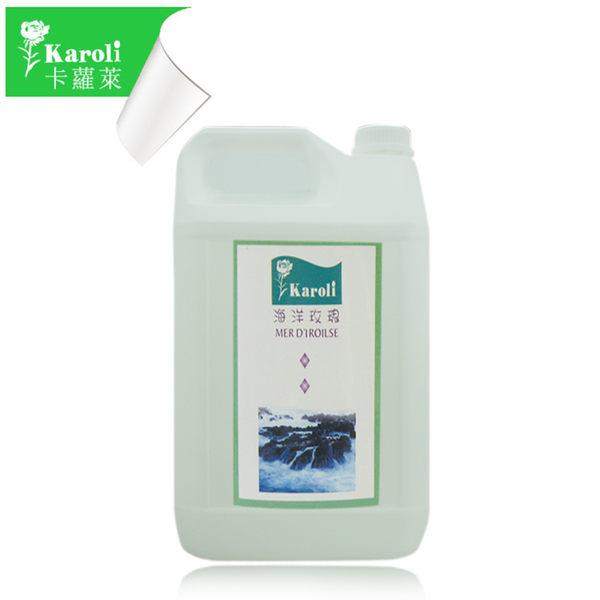 Karoli卡蘿萊 海洋玫瑰 汽化精油5000cc 薰香瓶專用精油5公升裝